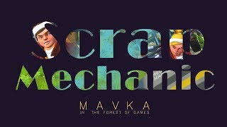 """Очумелые ручки"" с MAVKA в Scrap Mechanic"