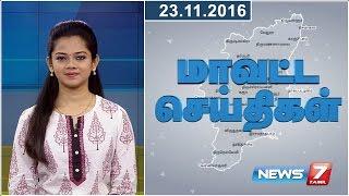 Tamil Nadu Districts News 23-11-2016 – News7 Tamil News