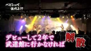 12月5日に放送されたテレビ東京「ベビレって誰だよ!?」です。 特別電話...