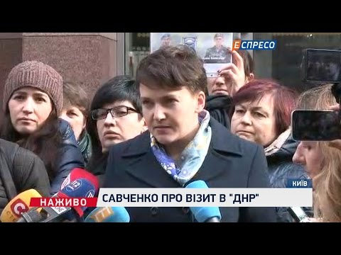 Савченко про візит в ДНР