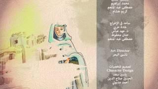 Women Stories from Qur'an - Outro | قصص النساء في القرآن | تتر النهاية