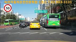 녹천자동차운전전문학원 (2종보통) 도로주행 C코스 90…