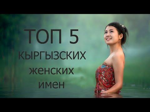 ТОП 5 популярных КЫРГЫЗСКИХ женский имен | TOP 5 таанымал КЫРГЫЗ аял ысымдары