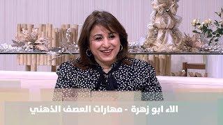 مهارات العصف الذهني - علوم انسانية - الاء ابو زهرة