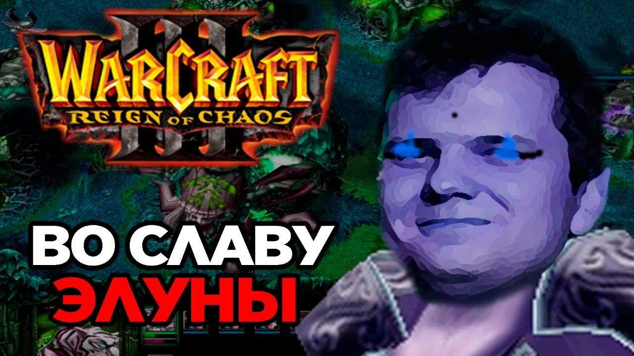 Впервые в кампании Wacraft III! Эльфы, HARD.
