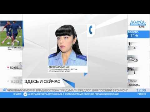 Администрация Владивостока против следователей