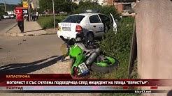 """Моторист пострада при катастрофа на ул  """"Перистър"""" в Разград"""
