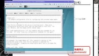 Linux server設定入門編 第6回  snmpの設定