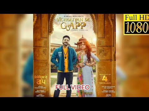 Download vicholiyan de gapp kamal khaira ||Cover video ||Latest punjabi song 2018