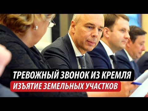 Тревожный звонок из Кремля. Изъятие земельных участков у россиян