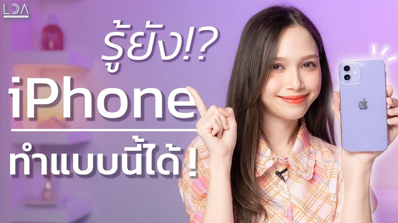 Download 7 ทริคต้องลอง ใช้ iPhone ให้คุ้มขึ้น! 🤩   LDA World