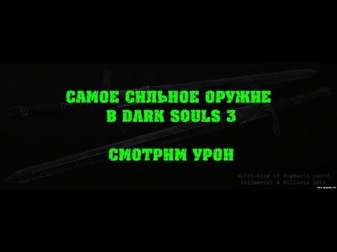 DARK SOULS 3 самое сильное оружие