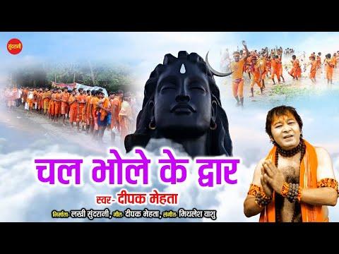 Chal Bhole ke dwar - चल भोले के द्वार - Dipak Mehata || Lord ShivaSawan Special Song 2021