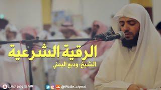 الرقية الشرعية - الشيخ وديع اليمني