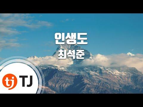 [TJ노래방] 인생도 - 최석준 (Life enlightenment - Choi Suk Joon) / TJ Karaoke