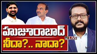 హుజూరాబాద్ నీదా?.. నాదా? LIVE: Special Debate On Huzurabad B-election | 10TV Today