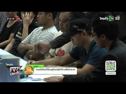 ฝากขัง 8 ผู้ต้องหาผิดพ.ร.บ.คอมพิวเตอร์   28-04-59   ไทยรัฐเจาะประเด็น   ThairathTV