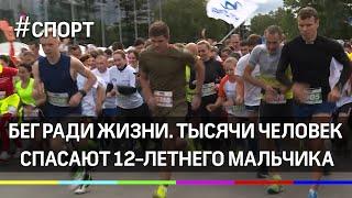Бег ради жизни. Тысячи человек спасают 12-летнего Глеба Старикова