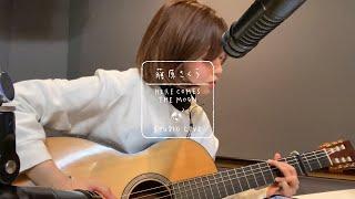 藤原さくら - 終わらない歌(HERE COMES THE MOON STUDIO LIVE)