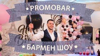 Бармен шоу Киев ЗАКАЗАТЬ 050 609 42 60