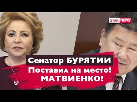 Матвиенко поставил на место! Пенсионная реформа! Новости Россия 2019