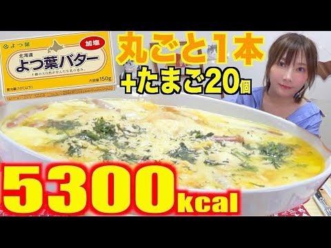 【大食い】[バター1箱たまご20個使用]バターエッグがレンジで作れて超簡単うまい![10人前]5300kcal【木下ゆうか】