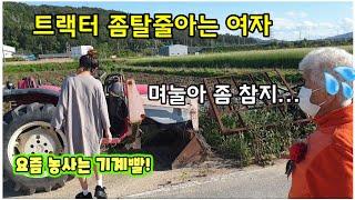 베트남아내의 한국농촌체험(Trang trại ở hàn…