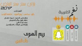 ريم الهوى ذاك الغبي حفلة سع سع الرياض 2017