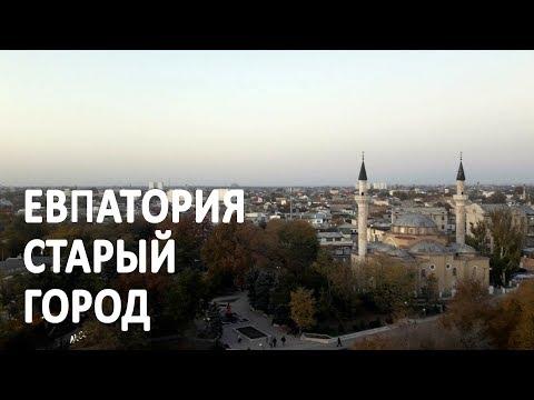 Старый город Евпатории, набережная Терешковой с высоты