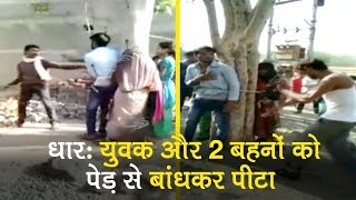 Man, family tied to tree & beaten for eloping with married woman | Dhar | Madhya Pradesh