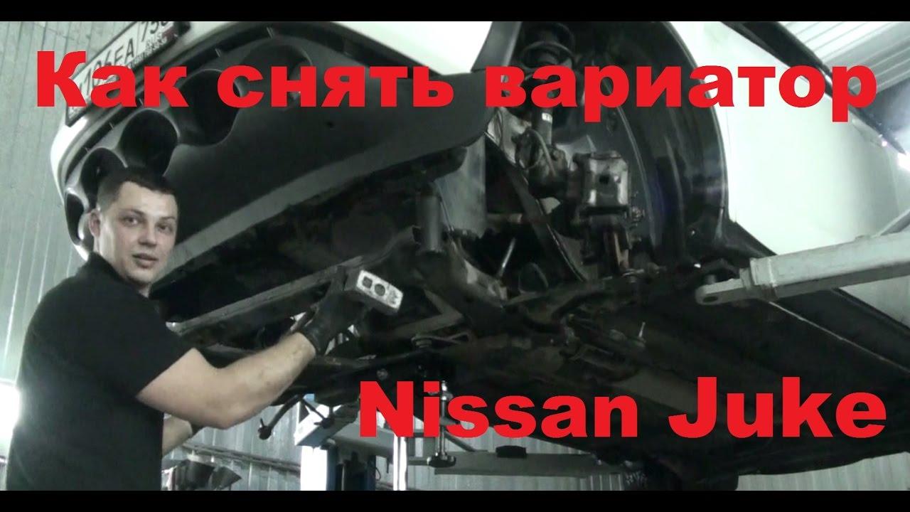 ДЕМОНТАЖ,  РЕМОНТ, МОНТАЖ ВАРИАТОРА. Nissan JUKE. (Часть 1)
