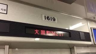 【御堂筋線最古の車両】大阪メトロ御堂筋線 10A系1119F1619号車 走行音・車内放送・車内案内表示装置(車内LED) 大国町〜動物園前(動物園前途中切り)