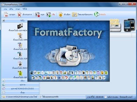 สอนโหลด โปรแกรมแปลงไฟล์ Format Factory