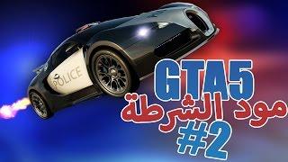 GTA 5 maroc  مود الشرطة باقي نوب