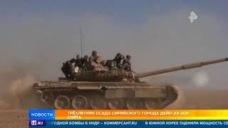 ВКС России и войска Сирии сняли осаду с Дейр-эз-Зора