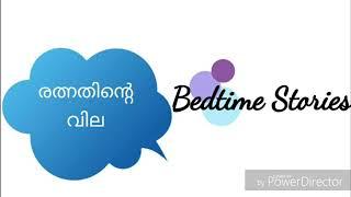 Raknathinte Vila  | Story For Kids | Bedtime Story And Fairy Tales For Kids |