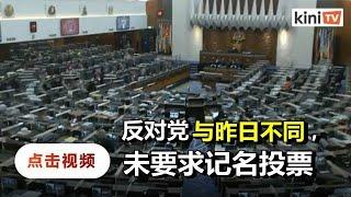 声浪通过外交部财案  反对党未发起记名投票