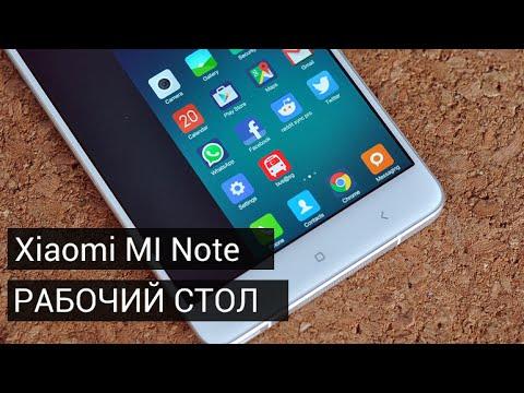 Полный обзор Xiaomi Mi Note | Рабочий стол и приложения | Видеообзор Xiaomi Mi Note
