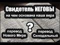 Основа веры Свидетеля Иеговы ПРАВОСЛАВНАЯ библия?