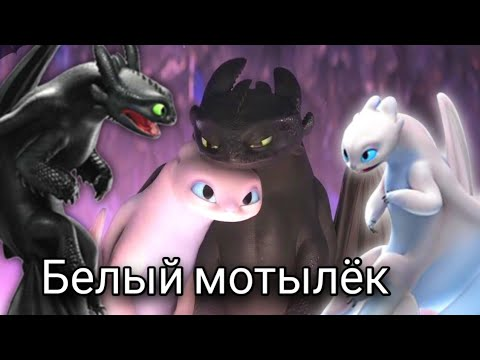"""Беззубик и Дневная Фурия """"Белый мотылёк"""""""