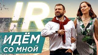 RYBAKOV - Идем со мной / LYRICS VIDEO