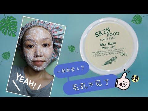 skinfood-rice-mask-wash-off-谷米精华面膜_使用心得review[真的变白了,皮肤干净了,毛孔不见了]