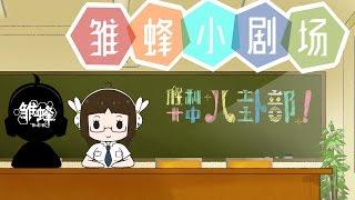 雏蜂小剧场——胜利十中八卦部!第一回 少女为何穿短裙~琉璃与阿轩的教室