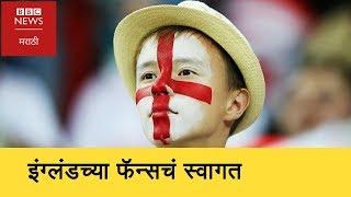 FOOTBALL FANS IN KALININGRAD (BBC News Marathi)