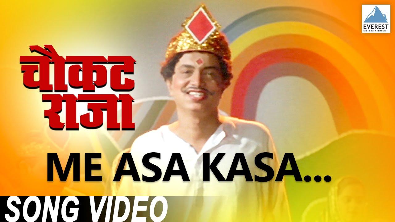 me asa kasa vegla chaukat raja superhit marathi songs