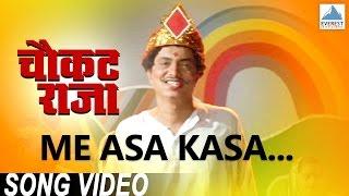 Me Asa Kasa Vegla - Chaukat Raja | Superhit Marathi Songs | Ashok Saraf, Dilip Prabhvalkar