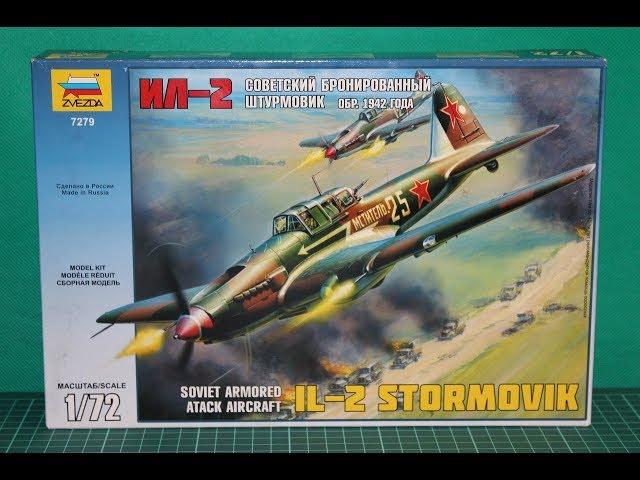 Распаковка и обзор сборной модели штурмовика Ил-2 Звезда 1:72 (образца 1942 года)
