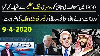 **The World Economy And The Effect On Pakistan** || Waqar Malik || Sach Ki Talash