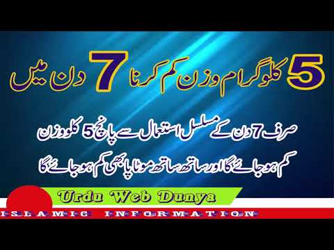 7 Days  Home Remedy 5 kg Weight Loss  In Urdu Hindi | 5 KG Weight Lose in a Week