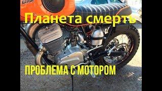 видео Проблемы с мотором? Нужно срочно ремонтировать!